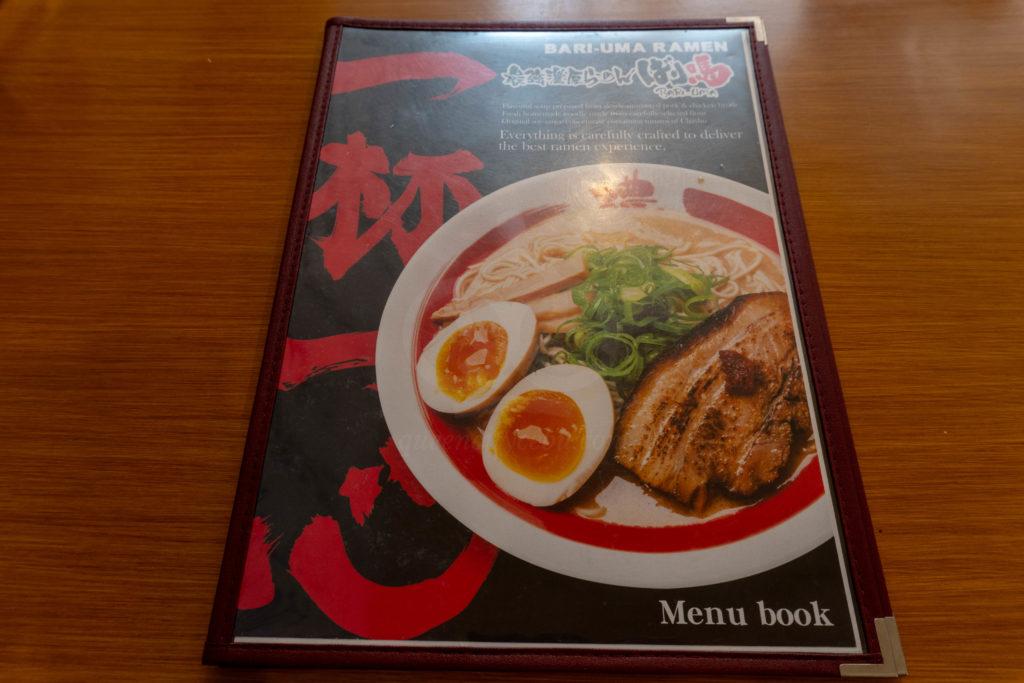 bari-uma menu